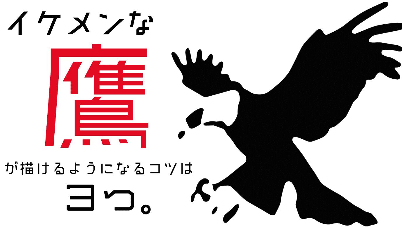 初心者向けイケメンな鷹のイラストの描き方って簡単に分かりやすく