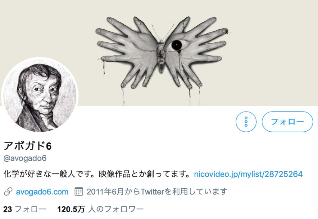 アボガド6さんツイッター